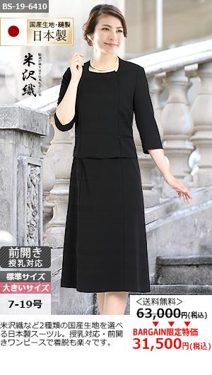 3f84129359ce5 ブラックフォーマル ブラックフォーマル(喪服・礼服)通販専門店 ...