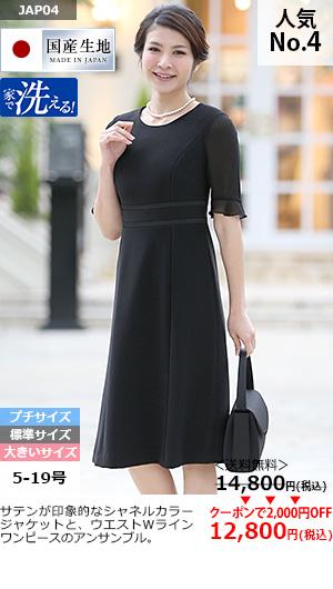 cfe7b0d945fdc ブラックフォーマル ブラックフォーマル(喪服・礼服)通販専門店 ...