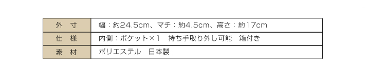 日本製高級フォーマルバッグ BG-5550
