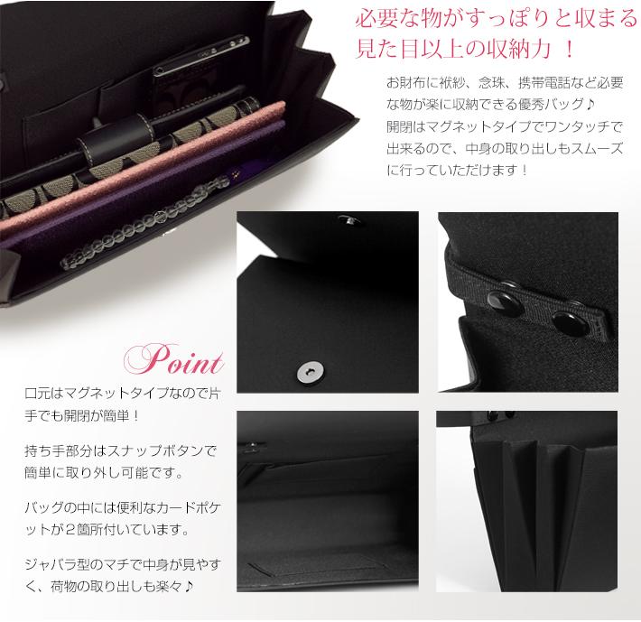 日本製高級フォーマルバッグ BG-5552
