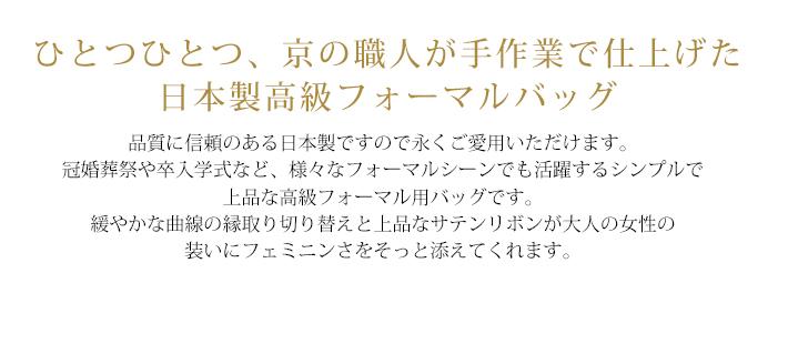 日本製高級フォーマルバッグ BG-5553
