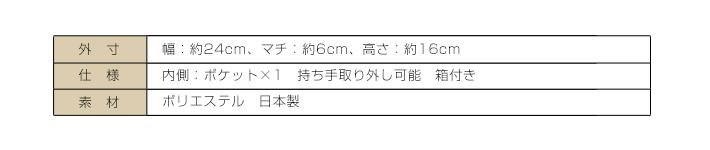 日本製高級フォーマルバッグ BG-648