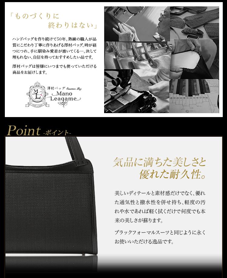 熟練の職人の技、澤村バッグ