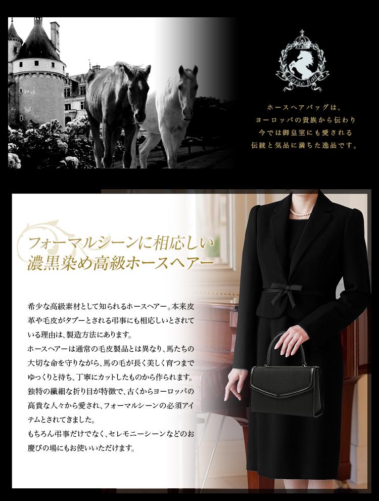 ホースヘアバッグは、ヨーロッパの貴族から伝わり今では御皇室にも愛される伝統と気品に満ちた逸品です。
