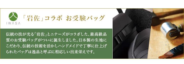 岩佐 コラボ お受験 トート