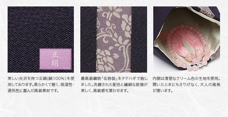 日本製 京都謹製 念珠袋 jc802