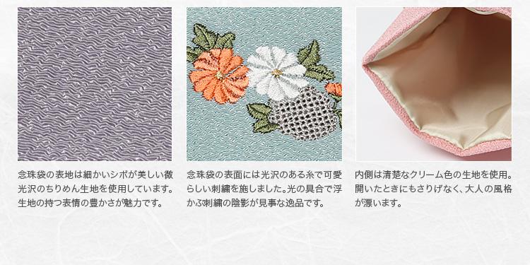 日本製 京都謹製 念珠袋 jc804
