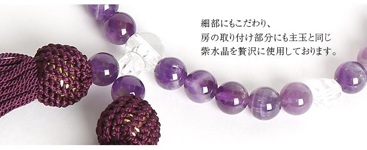 天然アメジスト女性用片手略式念珠 JU5403